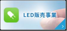 LED販売事業